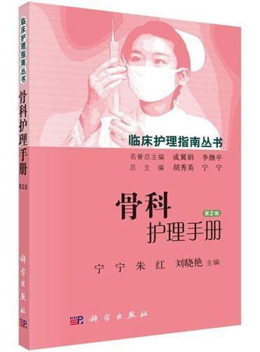 骨科护理手册(第2版)