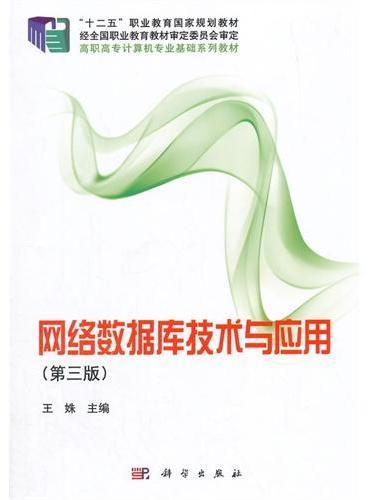 网络数据库技术与应用(第三版)