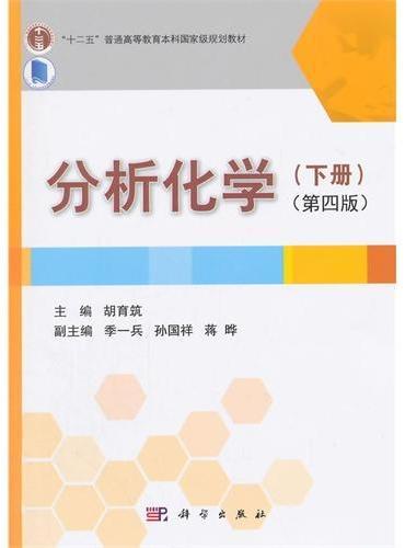 分析化学(下册)(第四版)