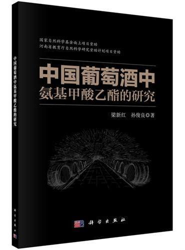 中国葡萄酒中氨基甲酸乙酯的研究