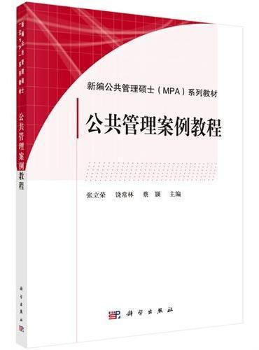 公共管理案例教程