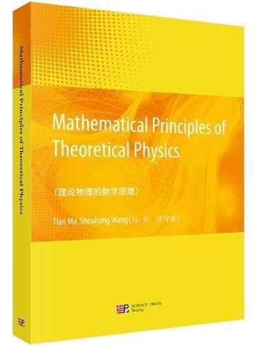 理论物理的数学原理(英文版)