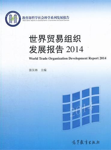 世界贸易组织发展报告2014