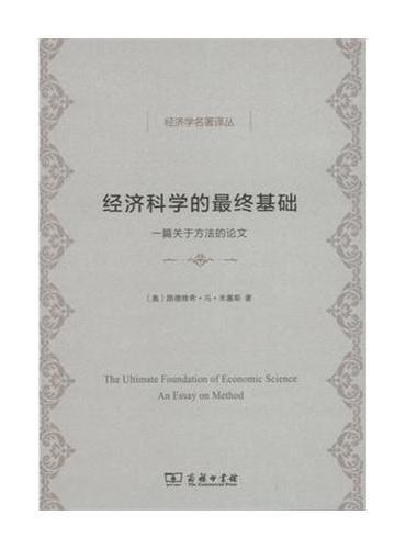 经济科学的最终基础:一篇关于方法的论文