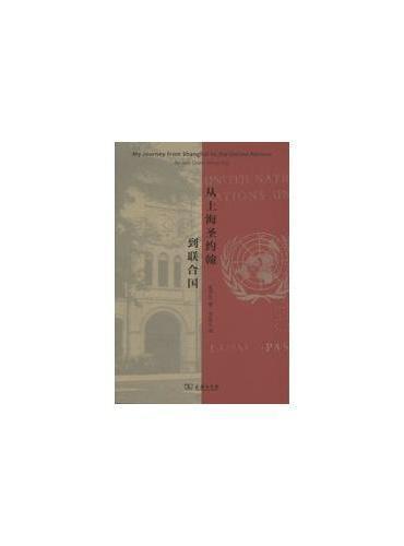 从上海圣约翰到联合国