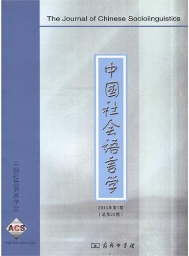 中国社会语言学 2014年第1期 总第22期