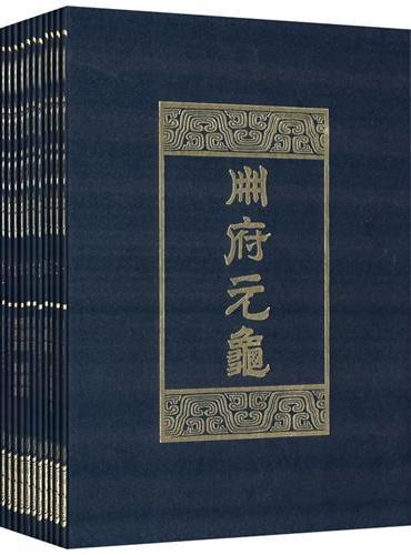 册府元龟(全12册)