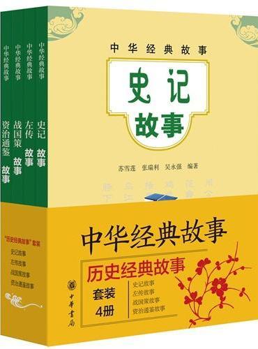 中华经典故事:历史经典故事(全四册)