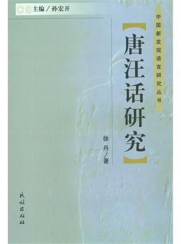 唐汪话研究(中国新发现语言研究丛书)
