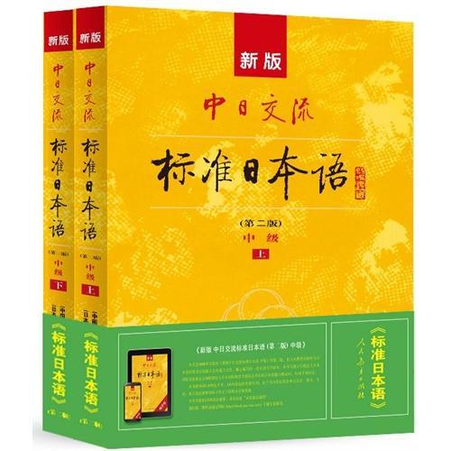 新版中日交流标准日本语中级(第二版)上下(附光盘)【2015年新版】
