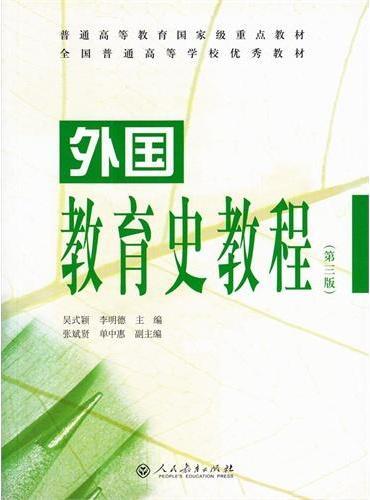 普通高等教育国家级重点教材·外国教育史教程(第三版)