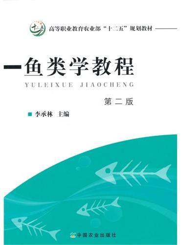 鱼类学教程第二版
