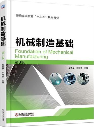 机械制造基础  第3版