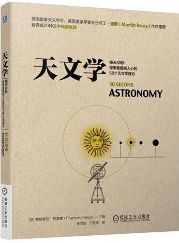 30秒探索:天文学