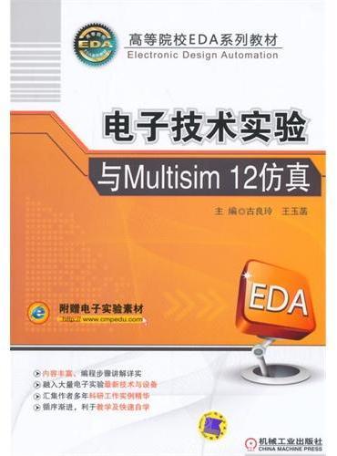 电子技术实验与Multisim 12仿真