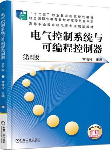 电气控制系统与可编程控制器 第2版