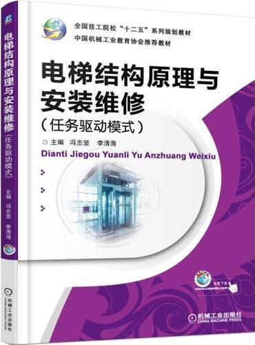 电梯结构原理与安装维修(任务驱动模式)