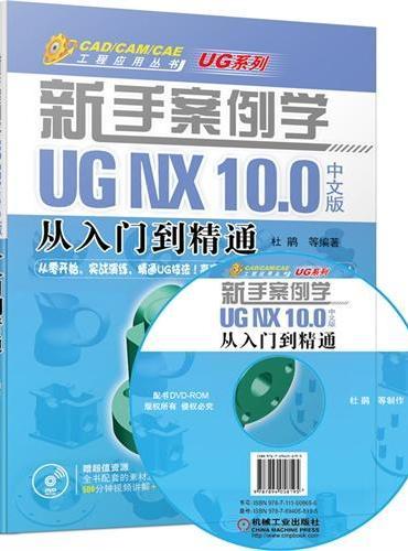新手案例学 UG NX 10.0中文版从入门到精通