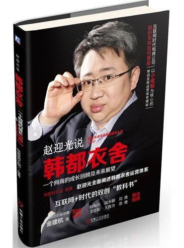 韩都衣舍:一个网商的成长回顾及未来展望