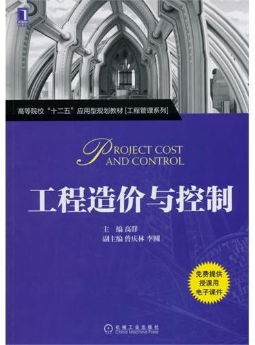 工程造价与控制