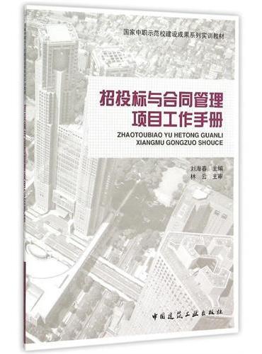 招投标与合同管理项目工作手册