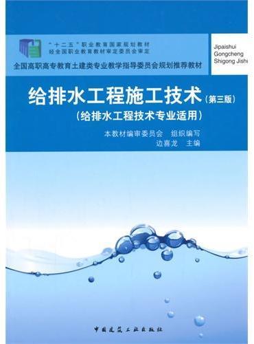 给排水工程施工技术(第三版)(给排水工程技术专业适用)