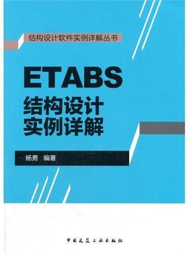 ETABS结构设计实例详解