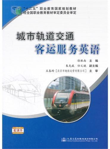 """城市轨道交通客运服务英语(""""十二五""""国规版)"""