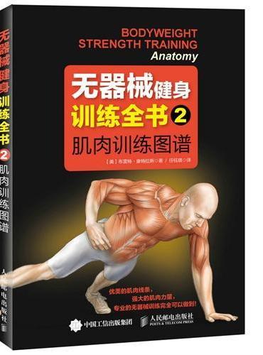无器械健身训练全书2——肌肉训练图谱(摆脱硬派健身 不用囚徒健身)
