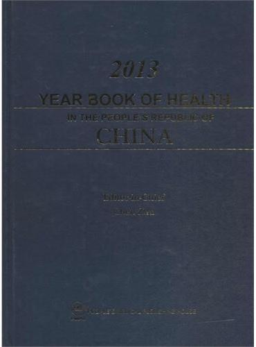2013 YEAR BOOK OF HEALTH IN THE PEOPLE'S REPUBLIC OF CHINA(中国卫生年鉴2013英文版)
