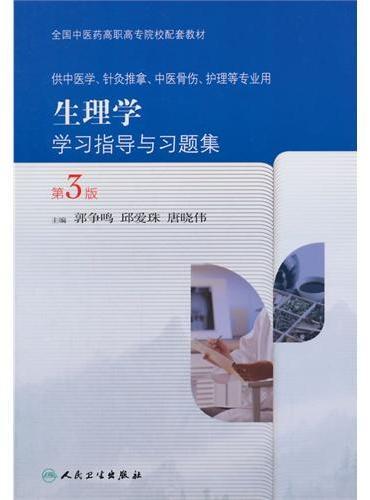 生理学学习指导与习题集(第3版/高职中医配教)