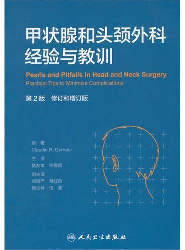 甲状腺和头颈外科经验与教训(翻译版)