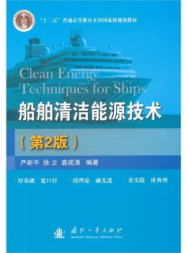 船舶清洁能源技术(第2版)