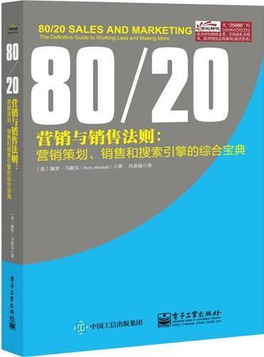 80/20营销与销售法则: 营销策划、销售和搜索引擎的综合宝典
