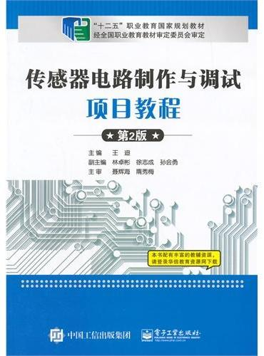 传感器电路制作与调试项目教程(第2版)