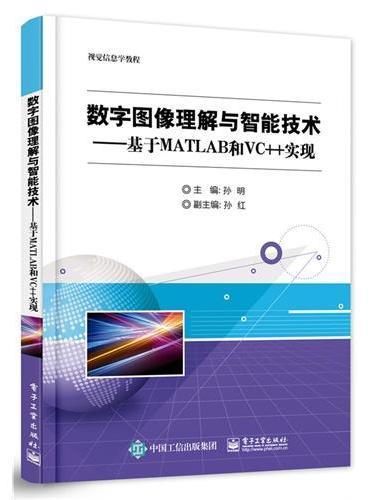 数字图像理解与智能技术——基于MATLAB和VC++实现