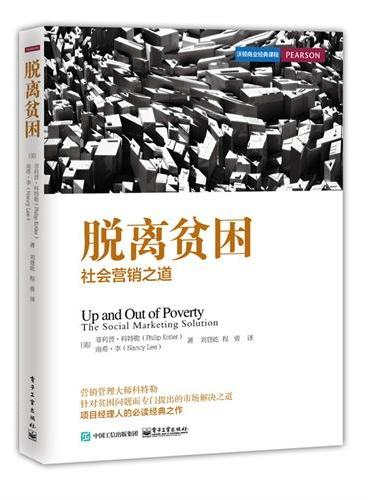 脱离贫困:社会营销之道