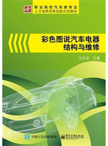 彩色图说汽车电器结构与维修(全彩)