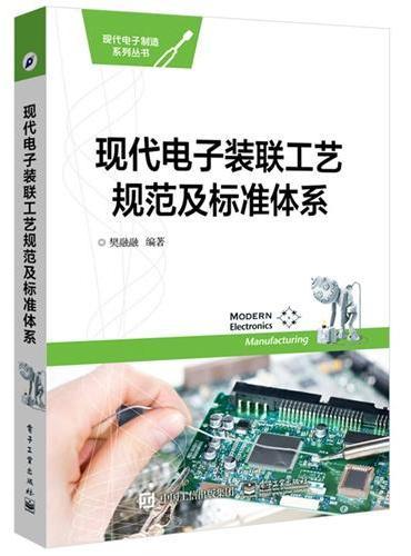 现代电子装联工艺规范及标准体系
