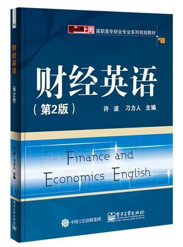 财经英语(第2版)