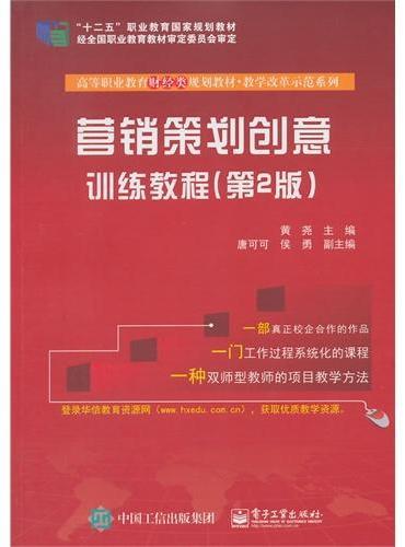 营销策划创意训练教程(第2版)