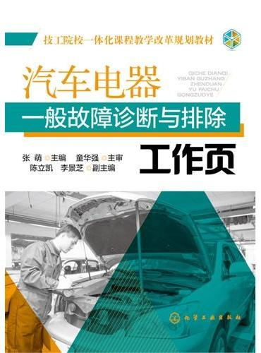 汽车电器一般故障诊断与排除工作页(张萌)