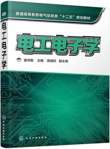 电工电子学(姜学勤)