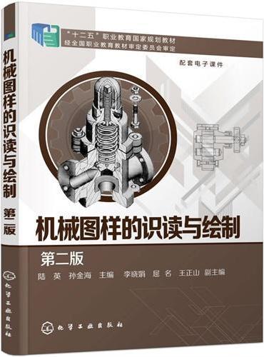机械图样的识读与绘制(陆英)(第二版)