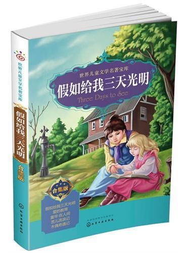 世界儿童文学名著宝库:合集版--假如给我三天光明