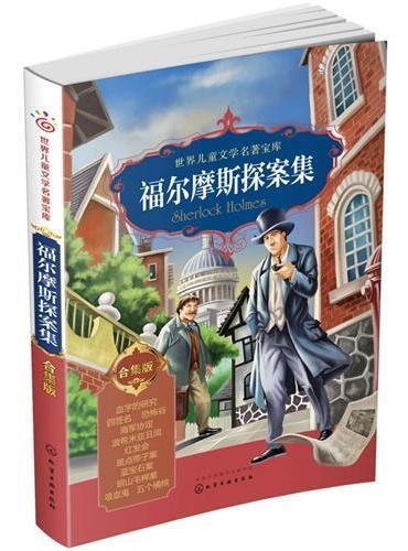 世界儿童文学名著宝库:合集版--福尔摩斯探案集