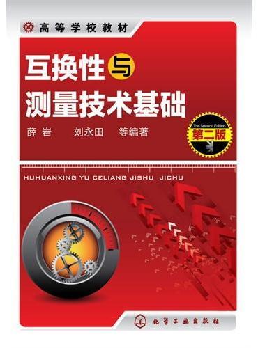 互换性与测量技术基础(薛岩)(第二版)