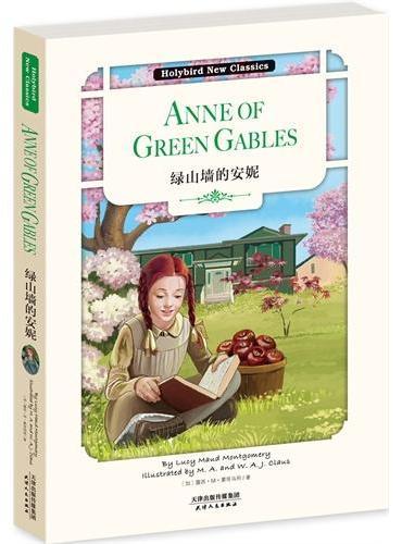 绿山墙的安妮:ANNE OF GREEN GABLES(英文原版)(随书附赠配套英文朗读CD)