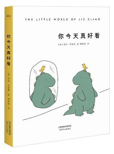 你今天真好看(火遍全球的治愈系漫画终于来到中国啦,幅幅萌点爆棚,让你看完整个人都暖暖的)