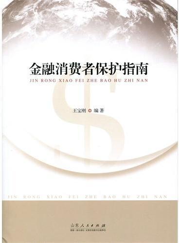 金融消费者权益保护指南